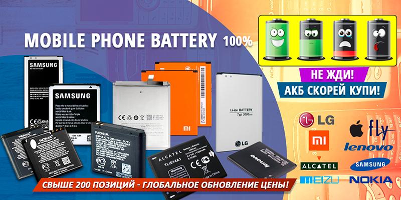 Аккумуляторы Батарея для телефона
