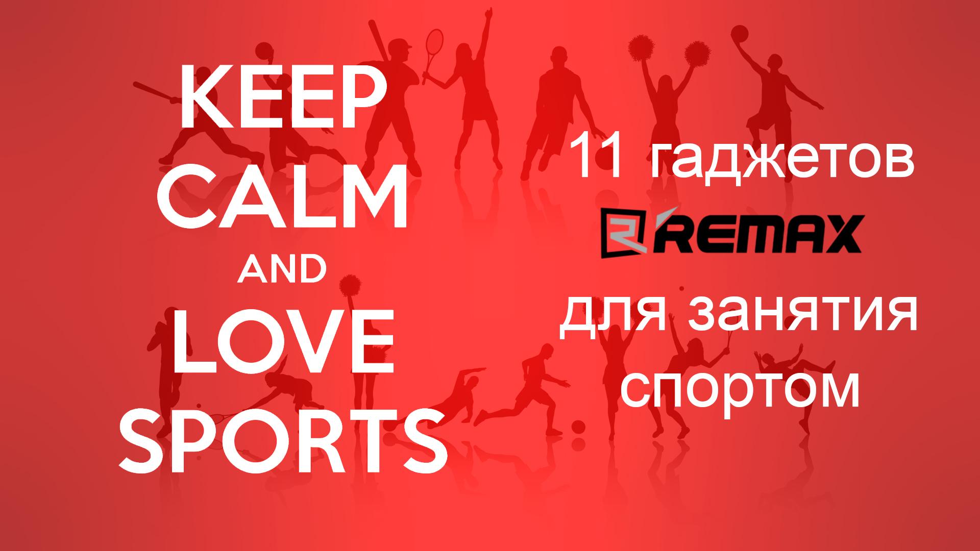 Спортивные товары Отдых